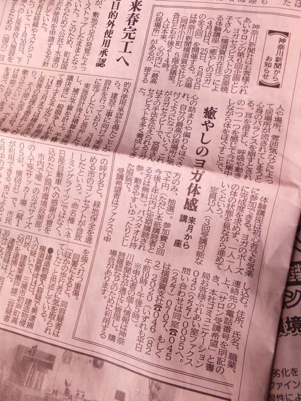 神奈川新聞ふれあいサロンにて、全3回癒しのヨガが終了しました。