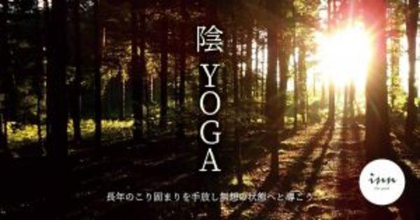 ヨガセラピストによるワークショップが静岡で開催されます!!