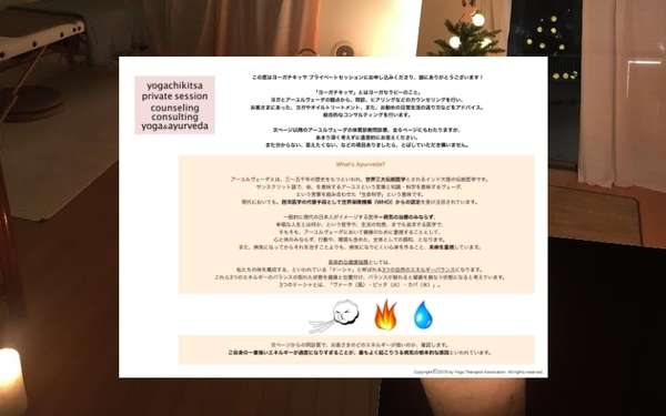 yogachikitsa師走限定価格!
