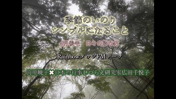 美ing cafe 〜ゲスト:広田千悦子さん〜